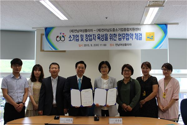 전남여성플라자·전남중기지원센터 종합 서비스 지원 협약