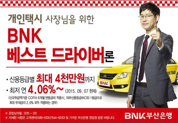 부산·경남銀, 개인택시 사업자 전용 대출 상품 출시