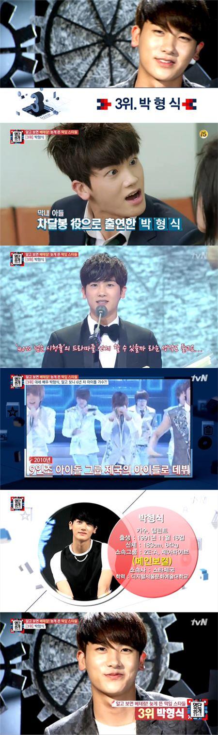 """박형식, 제국의아이들서 메인보컬…""""노래 잘해야하는 부담감"""""""