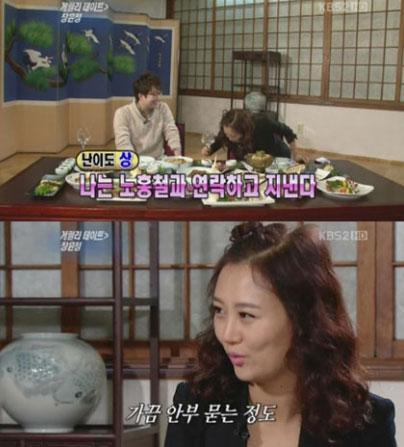 """'힐링캠프' 장윤정, 노홍철 언급에 '당황+진땀' 재조명…""""불편한 사이 아냐"""""""