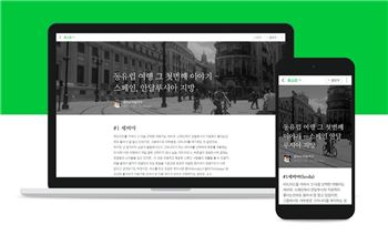 네이버, 콘텐츠 창작툴 '스마트 에디터 3.0' 출시