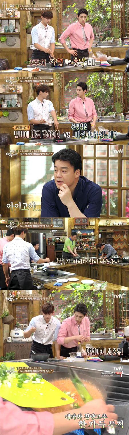 3주차 송재림-윤박 팀, 묵은지 김치찌개 요리에 '우왕좌왕'