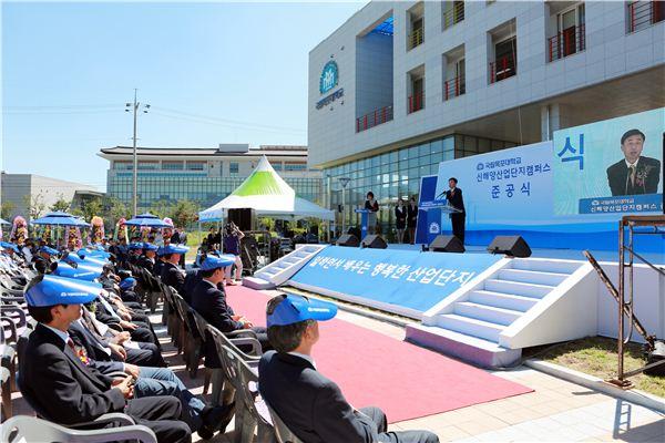 목포대, '신해양산업단지캠퍼스 준공식' 개최