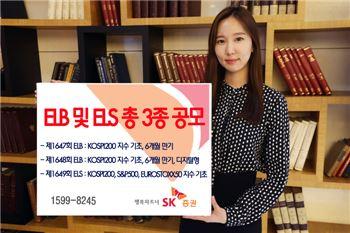 SK증권, 6개월 만기 ELB 등 3종 공모