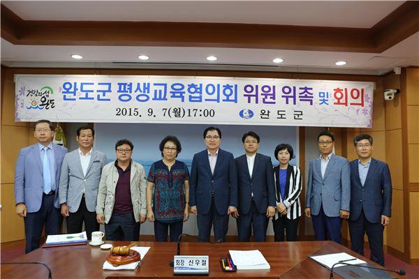 완도군, 제1회 평생교육협의회 개최