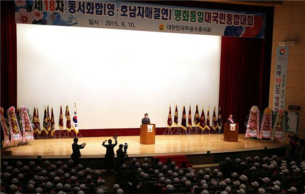 대한무공수훈자회,  동서화합·평화통일 앞장