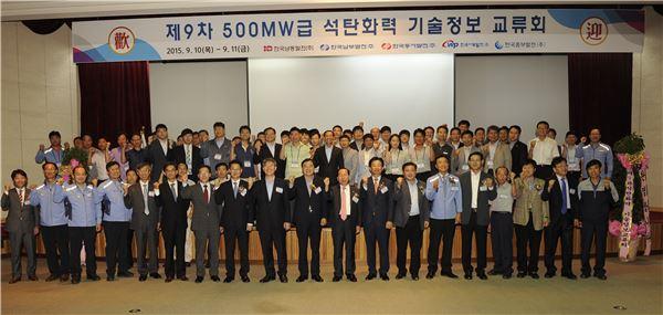 중부발전, 500MW급 석탄화력발전소 기술교류회 개최