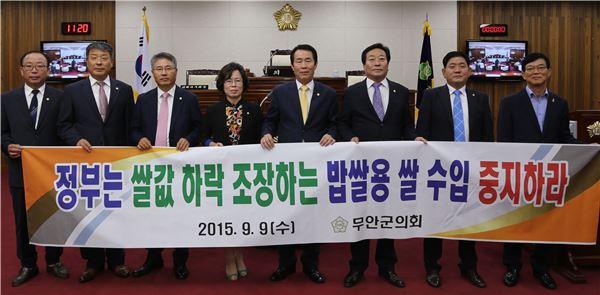 무안군의회, '밥쌀용 쌀 수입 중단 촉구 결의안' 만장일치 채택