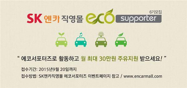SK엔카, '에코서포터즈' 6기...이달 20일까지 모집
