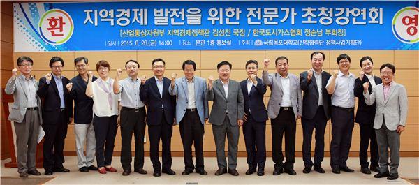 목포대, '지역경제 발전 위한 전문가 초청강연회' 개최