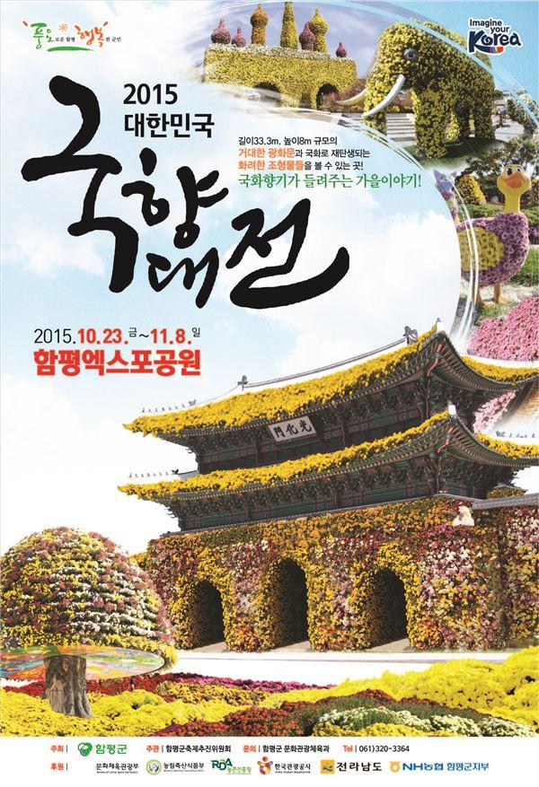 함평군, 2015 대한민국 국향대전 주제· 포스터 확정