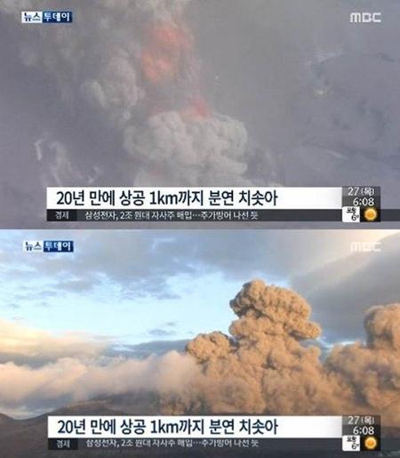 일본 아소산 분화,  日 열도 '비상'…연기 2000m 치솟고 돌 날아다녀