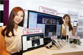 LGU+, 업무용 통합 솔루션 '비즈 스카이프' 출시
