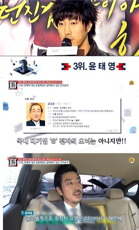 금수저★ 윤태영, 삼성전자 부회장 출신 父 물려받은 재산만 450억