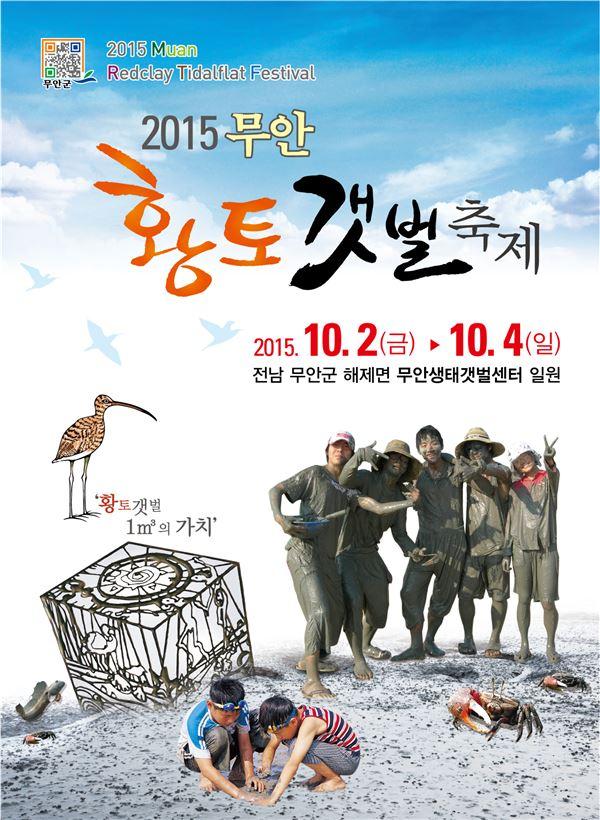볼거리 · 즐길 거리 풍성한 '무안황토갯벌축제' 내달 2일 개막