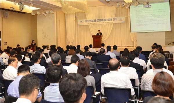 수출입銀, '대외경제협력기금(EDCF) 사업 설명회' 개최