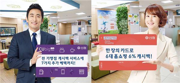 신협중앙회, 체크카드 신상품 2종 출시