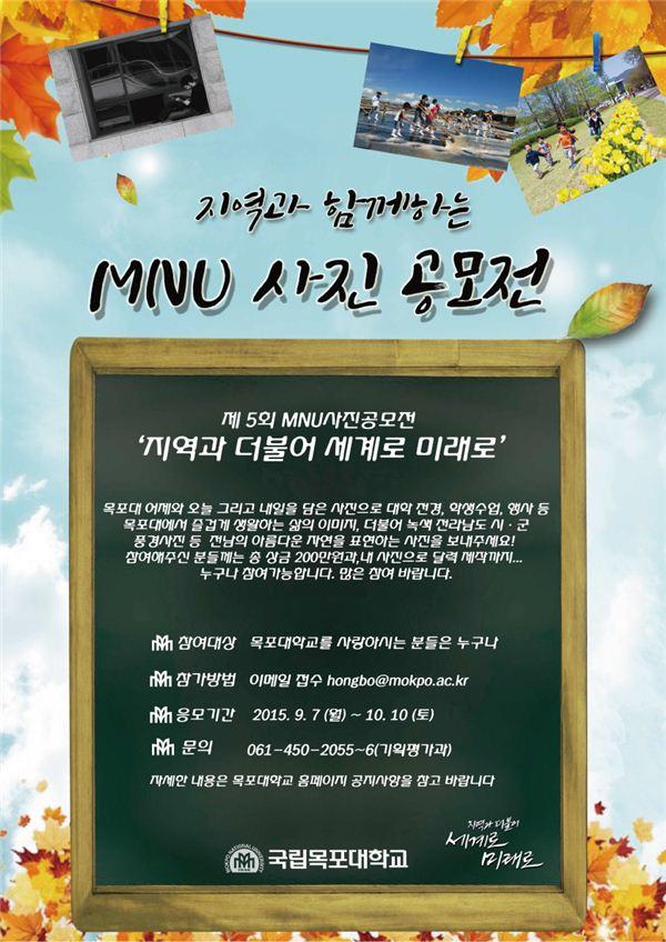 목포대, '제5회 MNU사진 공모전' 개최
