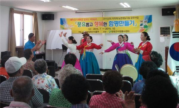 함평군, 농촌재능나눔 문화공연 활동 '호평'