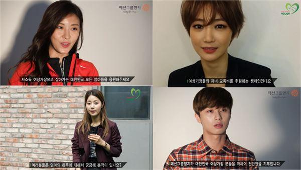패션그룹형지, '여성가장 후원 캠페인' 동참한 배우 응원 영상 공개