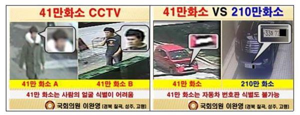 """[국감] """"LH아파트 CCTV, 99.5% 있으나마나"""""""