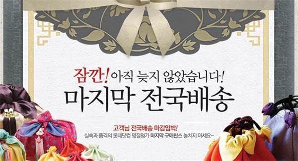 롯데닷컴, 추석 선물 배송 D-5…오는 22일 마감
