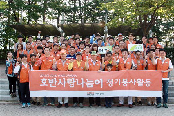 호반건설, 서울숲 '숲 가꾸기'·'사랑의 효잔치'  봉사활동 진행
