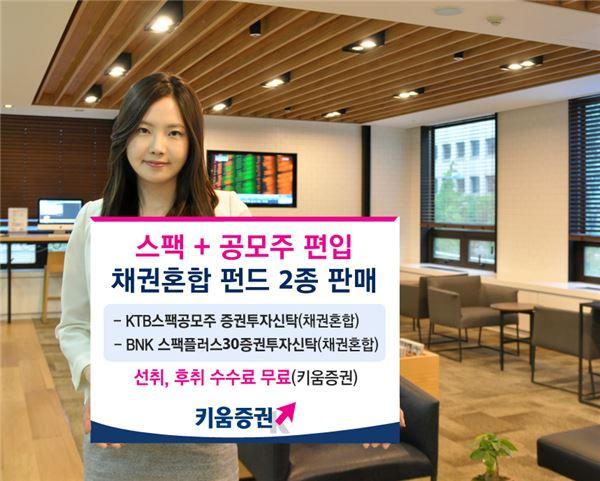 키움증권, 스팩·공모주 편입 채권혼합펀드 2종 판매