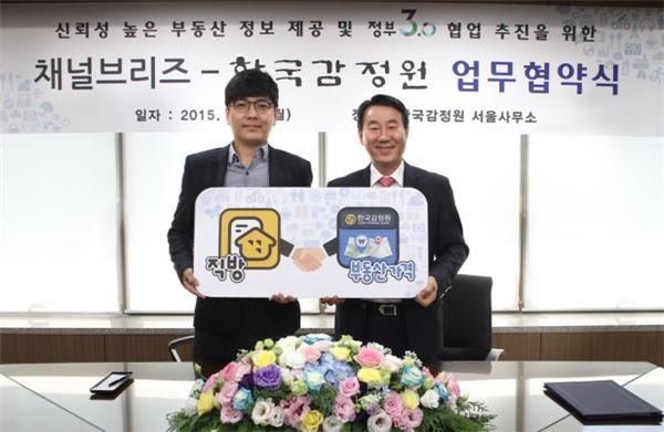 한국감정원-직방 MOU… 부동산 빅데이트 활용