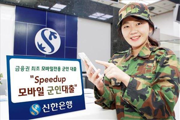 신한은행, 군 간부 대상 모바일 대출서비스 실시