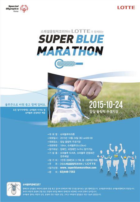 롯데그룹, 장애인·비장애인 함께 뛰는 '슈퍼블루 마라톤' 개최
