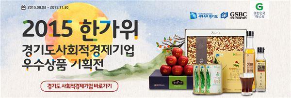 지마켓·옥션, 경기도 사회적경제기업 우수상품 할인 판매