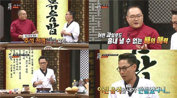 '비법' 추석 남은 배 활용법 공개, 윤종신 요리에 감탄