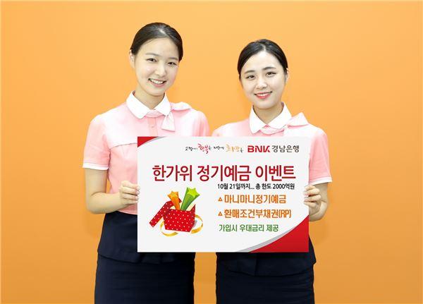 경남銀, '한가위 정기예금 이벤트' 시행