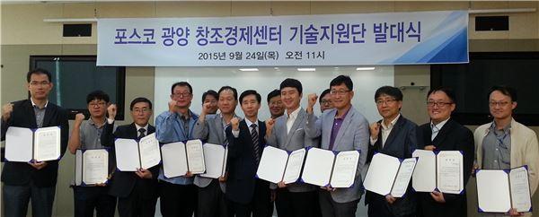 포스코 광양 창조경제센터 기술지원단 발족