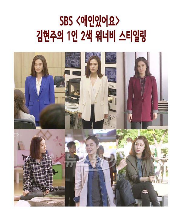 김현주, 매력은 대체 어디까지?… '애인있어요' 도해강 스타일 눈길