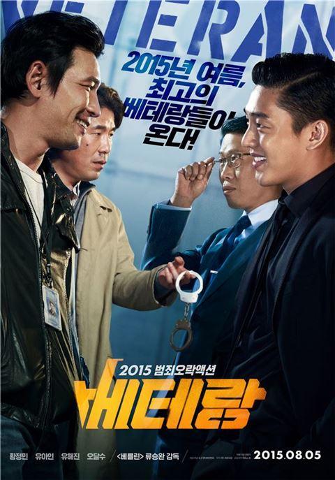 1300만 관객 앞둔 영화 '베테랑', 속편 기대감도 ↑