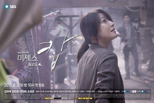 종영 '미세스 캅', 부산-40대女 가장 많이 봤다… 권선징악 '훈훈'