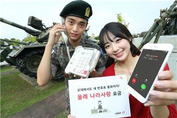 KT, 국내 최초 군인전용 '올레 나라사랑 요금제' 출시