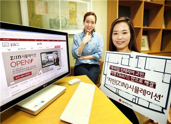 "LG하우시스 ""클릭만으로 우리집 인테리어 완성"""
