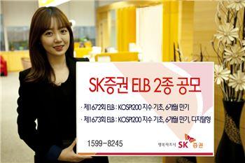 SK증권, 6개월 만기 ELB 2종 공모