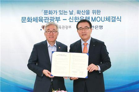 신한은행, 문체부와 '문화가 있는 날' 확산 등 위한 업무협약