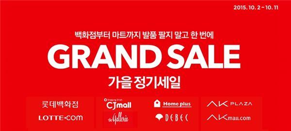 옥션, 가을 정기세일 실시…대형 유통사 인기상품 판매