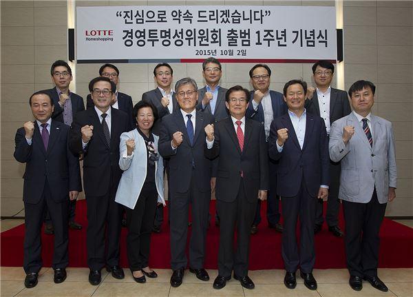 롯데홈쇼핑, '경영투명성위원회' 출범 1주년 기념식 개최