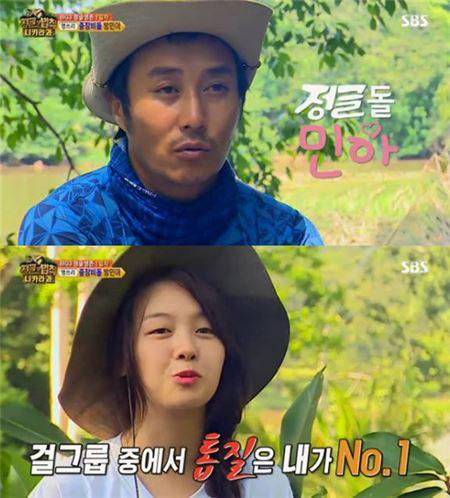 민아, 수준급 톱질 실력 과시…'정글돌' 등극