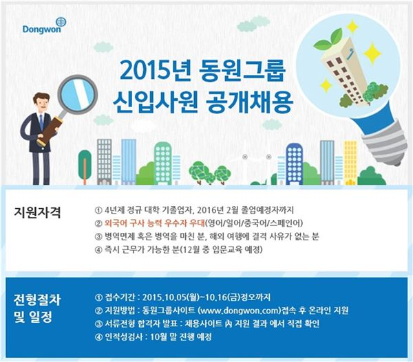 동원그룹, 하반기 신입사원 150여 명 공개 채용
