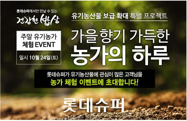 롯데슈퍼, 유기농 소비자 체험단 모집···6~14일 접수