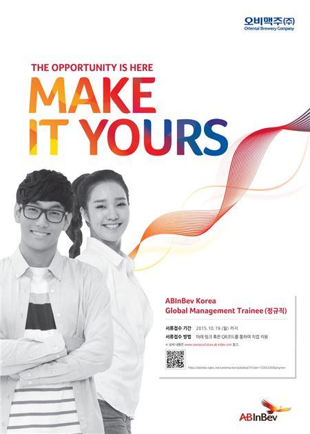 오비맥주, 세계 현장 누빌 '글로벌 인재' 채용