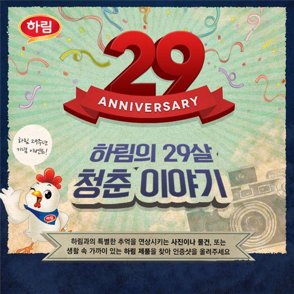 하림, 창립기념 '29살 청춘 이야기' 이벤트 개최