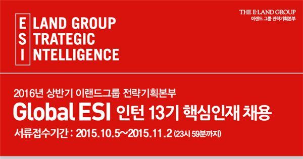 이랜드그룹, 글로벌 ESI 동계인턴 공개 채용